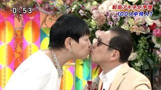 アッコとタモリと『いいとも』生本番中にキス【画像】