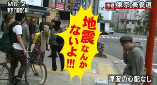 『地震なんかないよ』の東森美和がブログで謝罪