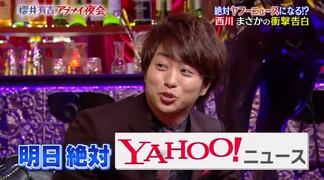 西川史子と関係を持った芸能人って誰?